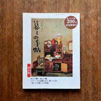 暮しの手帖300号記念特別号 美しい暮しの手帖 【保存版】