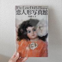 恋人形写真館