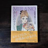 あしたの少女たち 抒情画家、藤田ミラノの世界