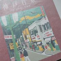 画集『神戸百景』 川西英が愛した風景