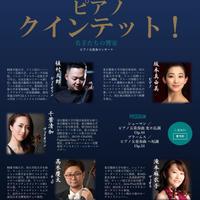 【ご予約】4月12日(日)ピアノクインテット!〜名手たちの響宴〜(茨城県)