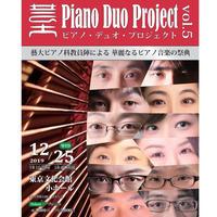 【販売・一般】藝大ピアノ科教員陣によるピアノデュオプロジェクト vol.5