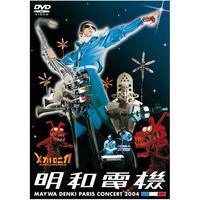 明和電機 メカトロニカ DVD