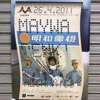 ポスター 香港