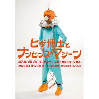 【予約販売】「ヒゲ博士とナンセン☆スマシーン」DVD BOX