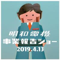 【子ども販売】明和電機事業報告ショー&コンサートチケット