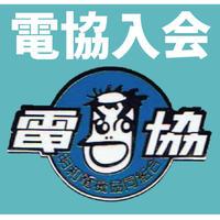 【おまかせ更新】電協(ファンクラブ)新規入会手続き