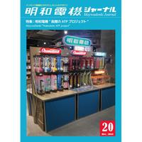 """明和電機ジャーナル20 特集:明和電機""""函館のATPプロジェクト"""""""