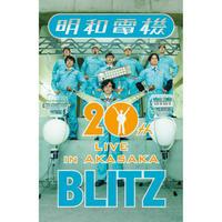 明和電機 20周年ライブ in 赤坂BLITZ