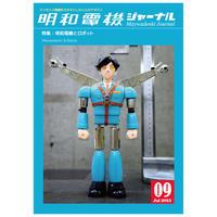 明和電機ジャーナル9号 特集:明和電機とロボット