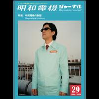 明和電機ジャーナル29 特集:明和電機の制服