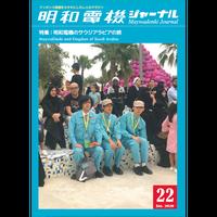明和電機ジャーナル22 特集:明和電機のサウジアラビアの旅