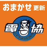 【おまかせ更新】電協(ファンクラブ)継続手続き