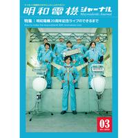 明和電機ジャーナル3号     特集:明和電機20周年ライブのできるまで