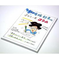 明和電機社長の手がき一発コラム (限定200部)
