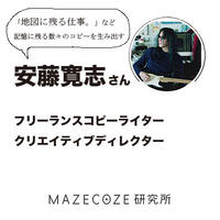 mazecoze研究所オンライン取材同行体験 〜コピーライター安藤寛志さんの対談をのぞいてみませんか?