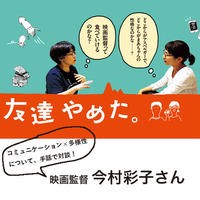 〈手話で実施〉mazecoze研究所取材同行体験 〜映画監督今村彩子さんの対談に同行しませんか?