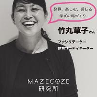 mazecoze研究所オンライン取材同行体験 〜ファシリテーター 竹丸草子さんの対談をのぞいてみませんか?