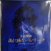 雨に踊るバレリーナ/小浜里砂【CD】
