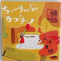 ちゅーりっぷとカプチーノ/小浜里砂【CD】