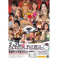 2020  2月23日(日)マジックボックス大会チケット 指定席A