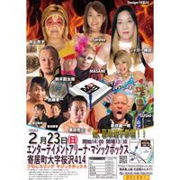 2020  2月23日(日)マジックボックス大会チケット 自由席(ひな壇)
