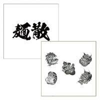 45cm角:【MCB451900】麺散MENCHIRASHI(メガネ拭き・めがね拭き)