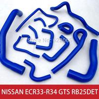 日産スカイライン ECR33-34 ラジエターホースキット シリコン ブルー RB25DET