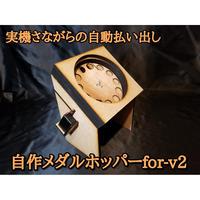 自作メダルホッパーfor-v2(右)