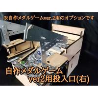 自作メダルゲームver.2用投入口(右)