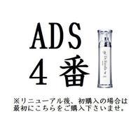 ≪新4番≫ アシスター【替え容器付き】