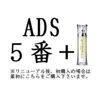 ≪新5番+≫ プロレチノ【替え容器付き】