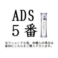 ≪新5番≫ バランシング【替え容器付き】