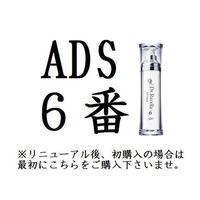 ≪新6番≫ UVブロック【替え容器付き】
