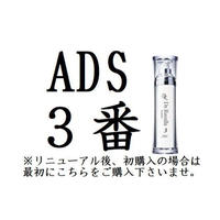 ≪新3番≫ リセッター【替え容器付き】