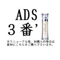 ≪新3番´≫リセッターライティス ※間違い注意【替え容器付き】
