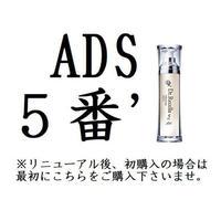 ≪新5番´≫ バランシングライティス ※間違い注意【替え容器付き】