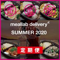 SUMMER 2020 #3:ウーマンズコース 「蜜×密」 5食セット[定期便]