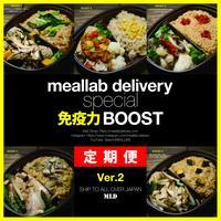 #4:免疫力BOOSTコース Ver.2 5食セット[定期便]