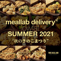 2021秋 ローファットコース 7食セット