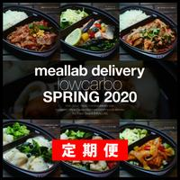 SPRING 2020 #2:ローカーボコース(ケト完全対応) 7食セット[定期便]