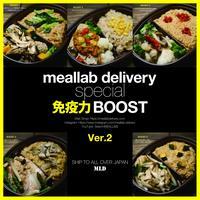 #4:免疫力BOOSTコース Ver.2 5食セット