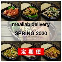 SPRING2020 #1:ローファットコース 7食セット[定期便]
