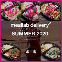 SUMMER 2020 #3:ウーマンズコース 「蜜×密」 5食セット