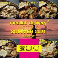 2021夏 ウーマンズコース 5食セット[定期便]
