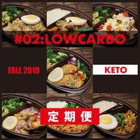 FALL 2019 #2:ローカーボコース(ケト完全対応) 7食セット[定期便]