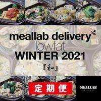 2021冬 ローファットコース 7食セット[定期便]