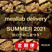 2021秋 ローファットコース 7食セット[定期便]