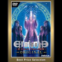 【アウトレット】エルミナージュ オリジナル ~闇の巫女と神々の指輪~ Best Price Serection