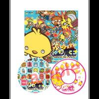 メゾン・ド・魔王 PC版ゲーム&サウンドトラック